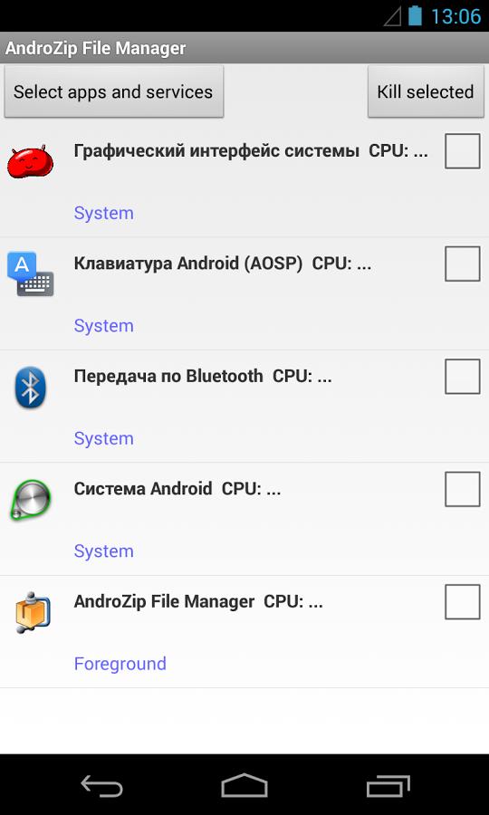 Распаковщик зип файлов скачать на андроид.