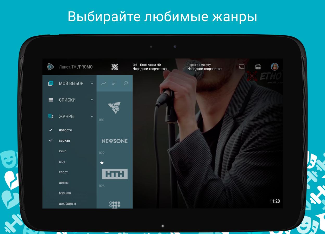 Скачать тв украинские каналы на пк