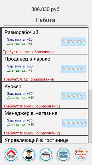 Скачать Successful life Simulator 1 2 6 для Android