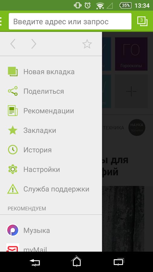 Амиго музыка программа скачать приложения вконтакте для андроид скачать