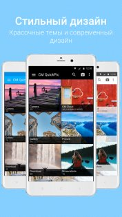 QuickPic Gallery 4.7.4. Скриншот 1
