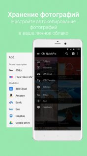 QuickPic Gallery 4.7.4. Скриншот 6