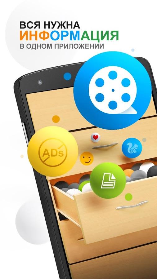 Скачать UC Browser 12 12 8 для Android