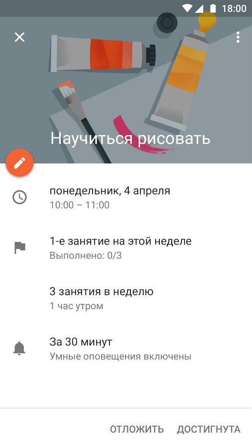 Скачать google календарь 6. 0. 18 для android.