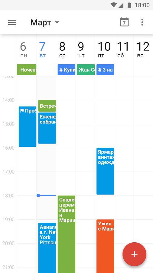 Google календарь 2. 72. 0 скачать для iphone бесплатно.