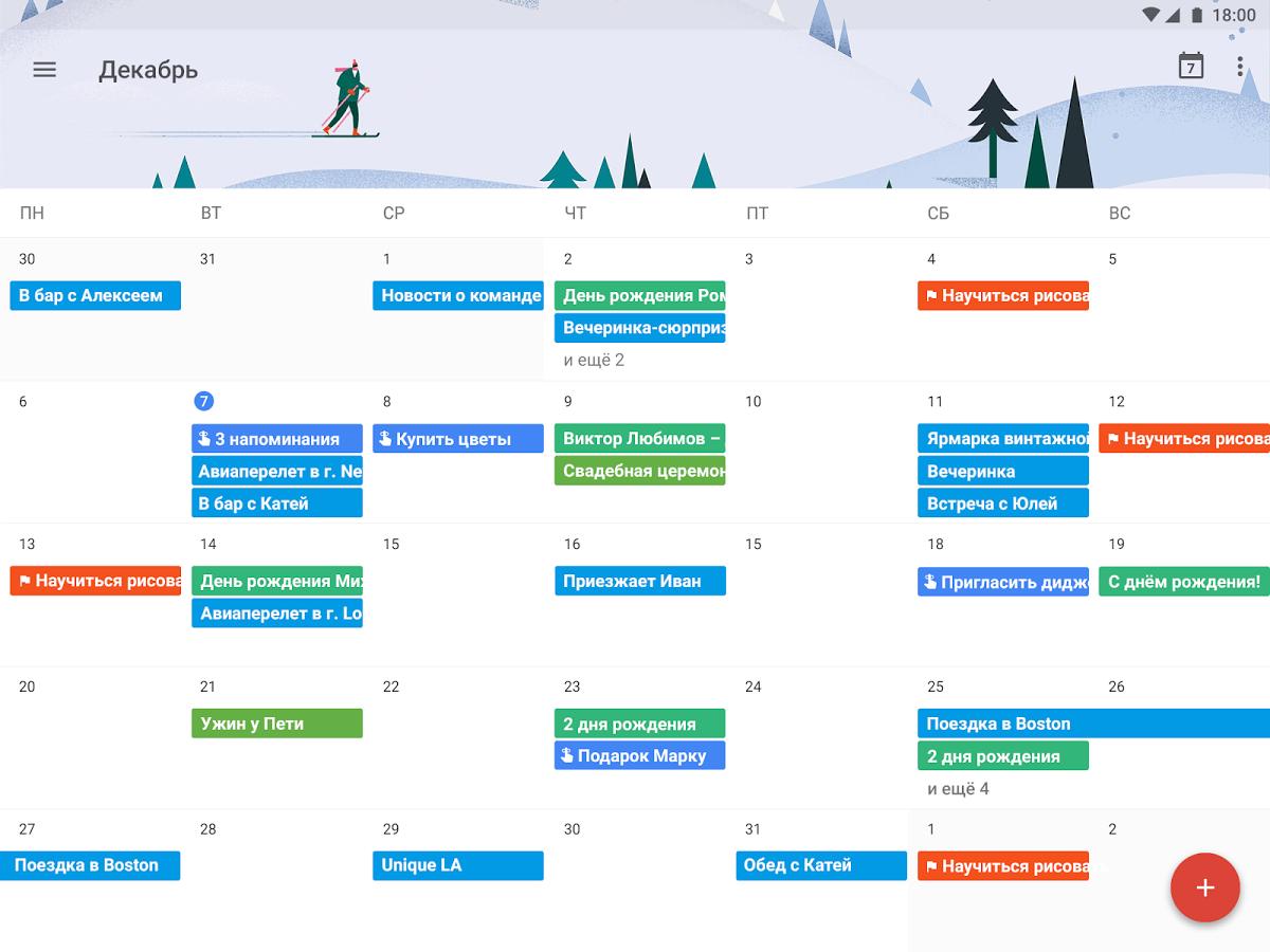 Google выпустила приложение календарь для ipad.