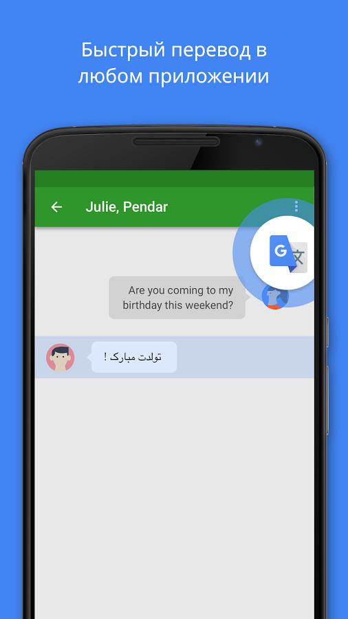 Программа переводчик для андроид скачать бесплатно