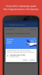 Google Переводчик 5.23.0. Скриншот 3