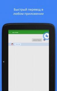 Google Переводчик 5.23.0. Скриншот 6
