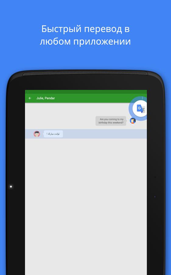 Скачать google переводчик 5. 20. 0. Rc10. 199570264 для android.