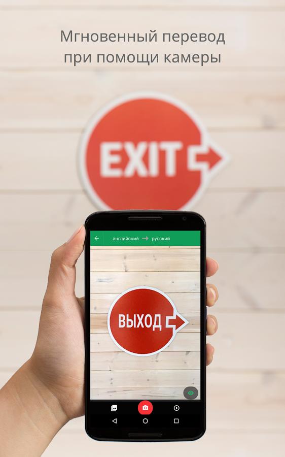 Лучший мобильный англо русский-переводчик оффлайн (приложение без.