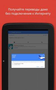 Google Переводчик 5.23.0. Скриншот 8