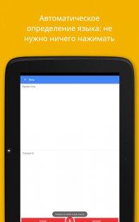 Google Переводчик 5.23.0. Скриншот 9