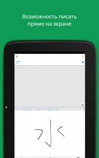 Google Переводчик 5.23.0. Скриншот 10