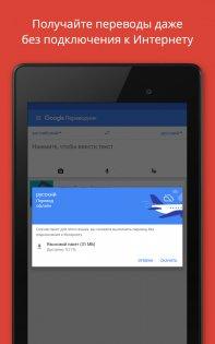 Google Переводчик 5.23.0. Скриншот 13