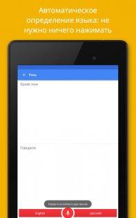 Google Переводчик 5.23.0. Скриншот 14