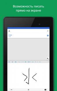 Google Переводчик 5.23.0. Скриншот 15