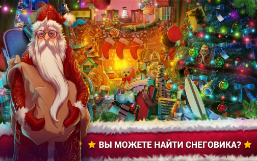 Hidden Objects Christmas Gifts 2.1.1. Скриншот 1