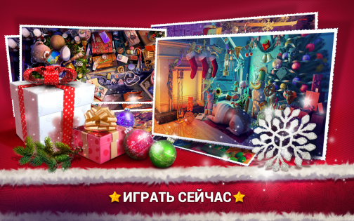 Hidden Objects Christmas Gifts 2.1.1. Скриншот 2