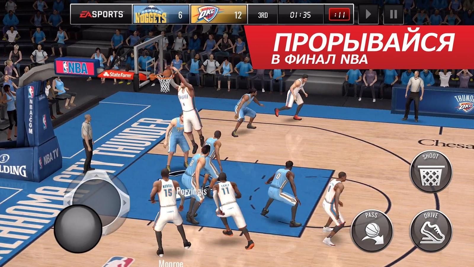 баскетбол ливе