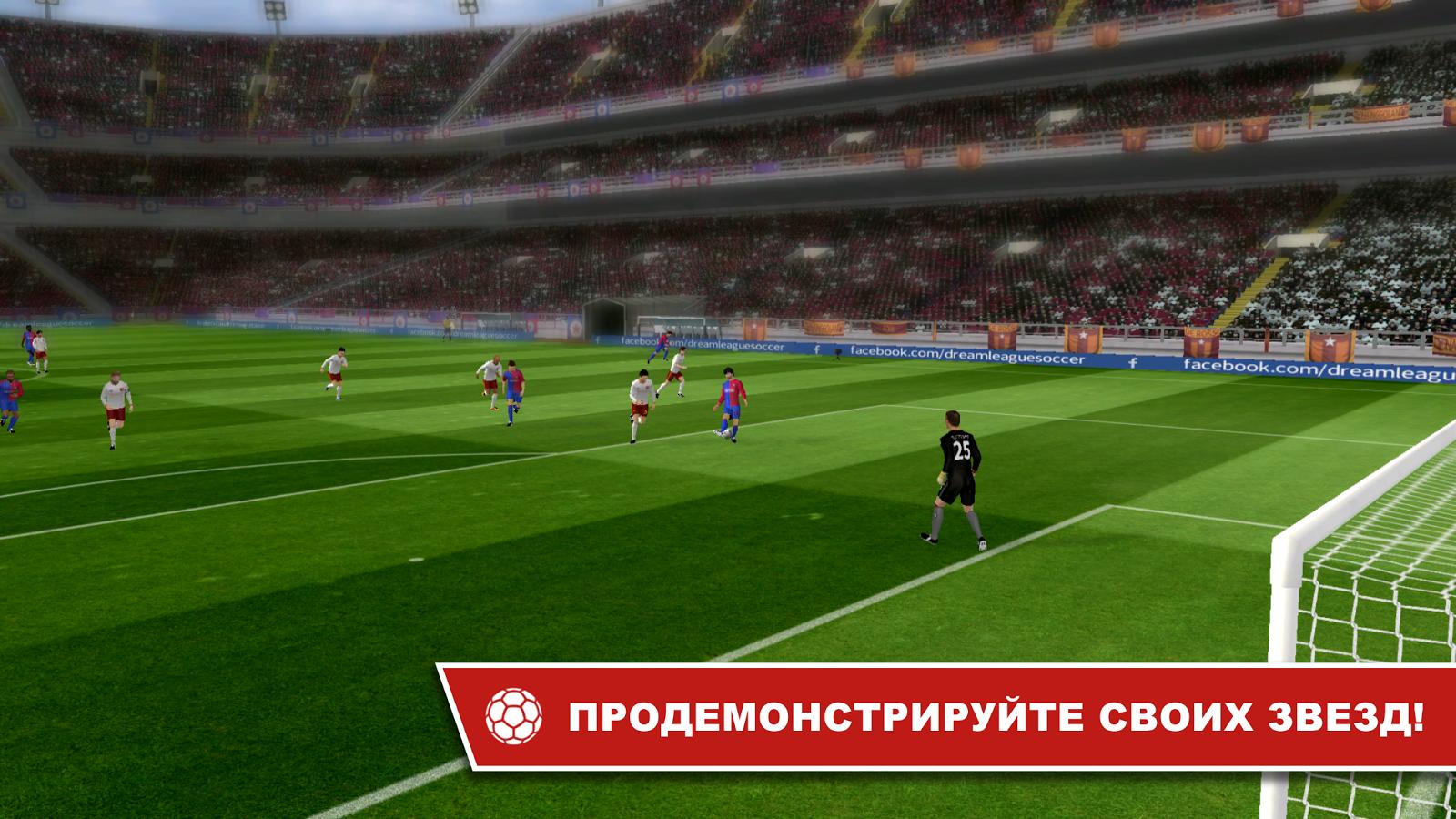 скачать взломанный дрим лига соккер 2019 ленов.ру