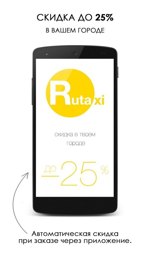 Скачать Приложение Рутакси На Андроид Бесплатно - фото 6
