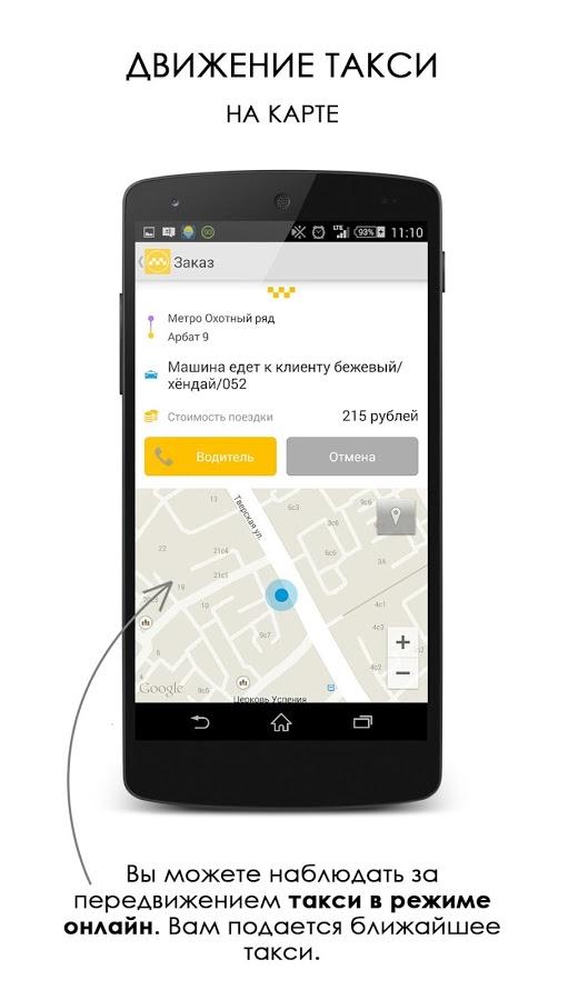 Скачать Приложение Рутакси На Андроид Бесплатно - фото 2
