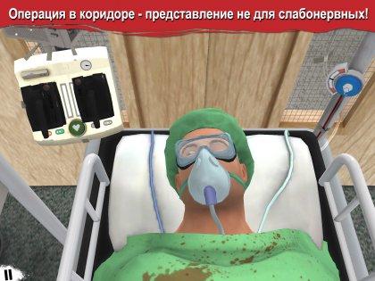 Скачать сургеон симулятор на андроид