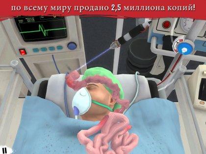 симулятор хирурга на андроид скачать бесплатно - фото 8