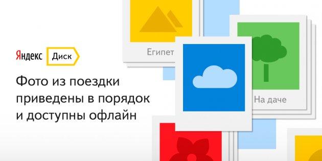 Яндекс.Диск 3.22. Скриншот 1