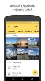 Яндекс.Диск 3.22. Скриншот 2