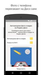 Яндекс.Диск 3.43. Скриншот 3