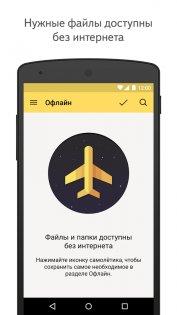 Яндекс.Диск 3.22. Скриншот 4