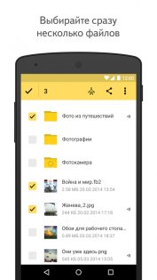 Яндекс.Диск 3.43. Скриншот 5