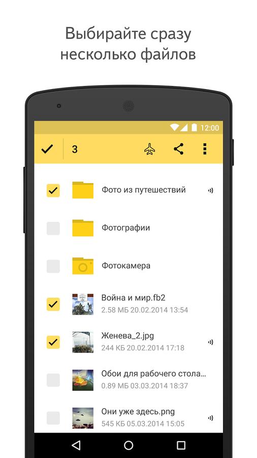 яндекс диск скачать приложение бесплатно - фото 8