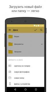 Яндекс.Диск 3.34. Скриншот 6
