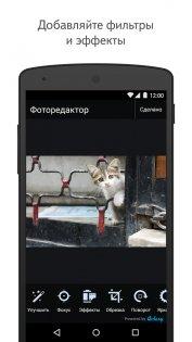 Яндекс.Диск 3.34. Скриншот 7