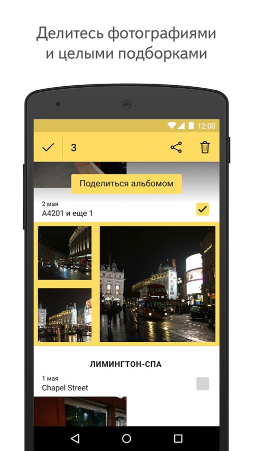 Яндекс диск с трешбокса