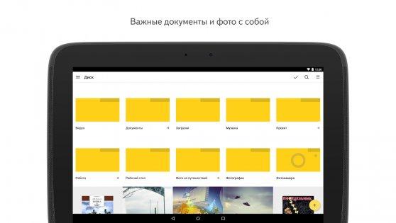 Яндекс.Диск 3.34. Скриншот 9