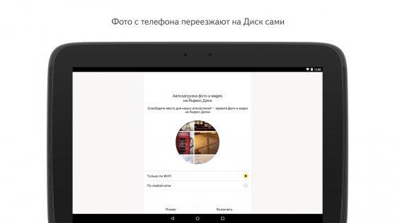Яндекс.Диск 3.22. Скриншот 10