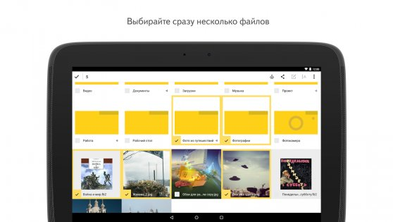 Яндекс.Диск 3.34. Скриншот 12