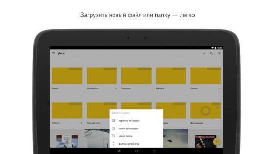 Яндекс.Диск 3.22. Скриншот 13