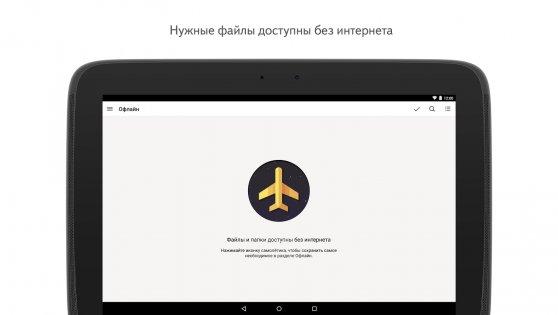 Яндекс.Диск 3.22. Скриншот 18