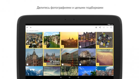 Яндекс.Диск 3.34. Скриншот 22