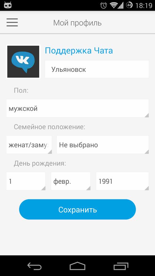Приложение чат вконтакте на андроид