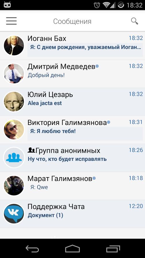 Приложение чат вконтакте скачать