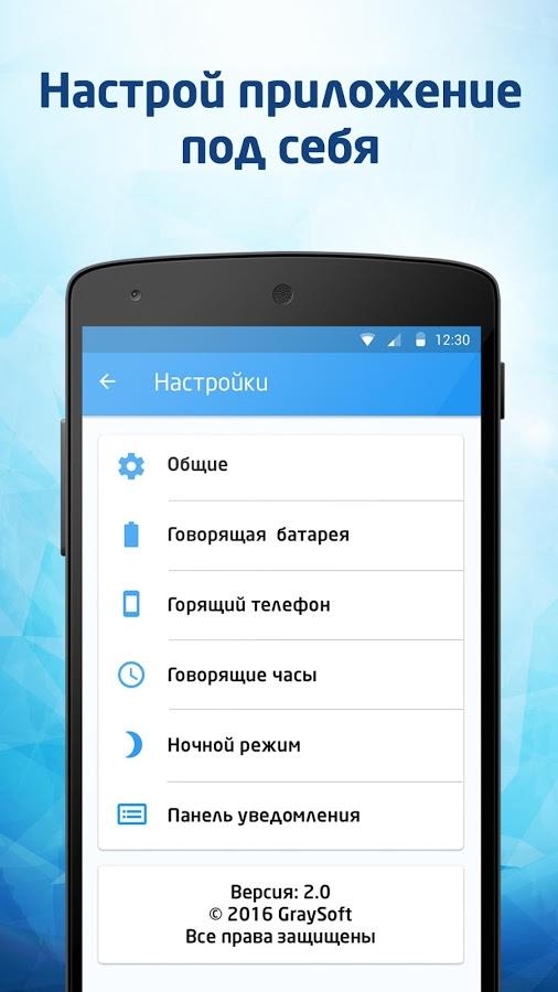 программа на андроид говорящий телефон