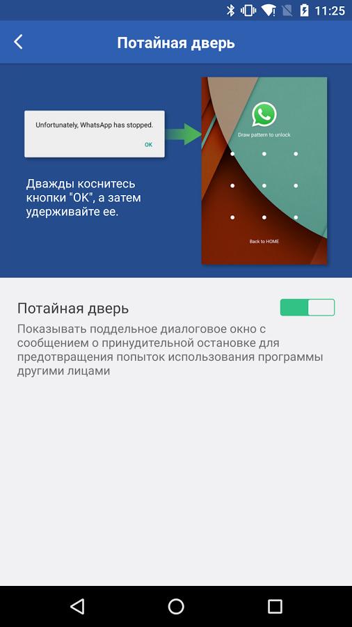 Скачать Smart AppLock 4 1 6 для Android