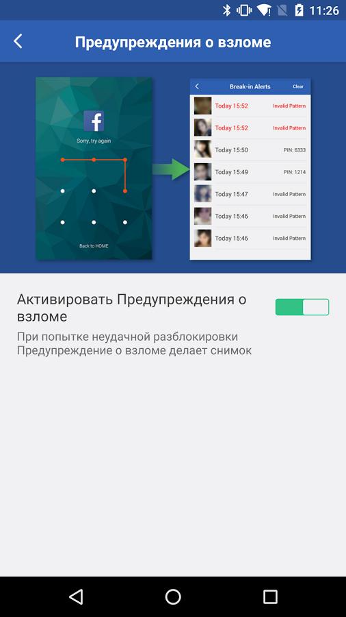 Скачать приложение applock на андроид