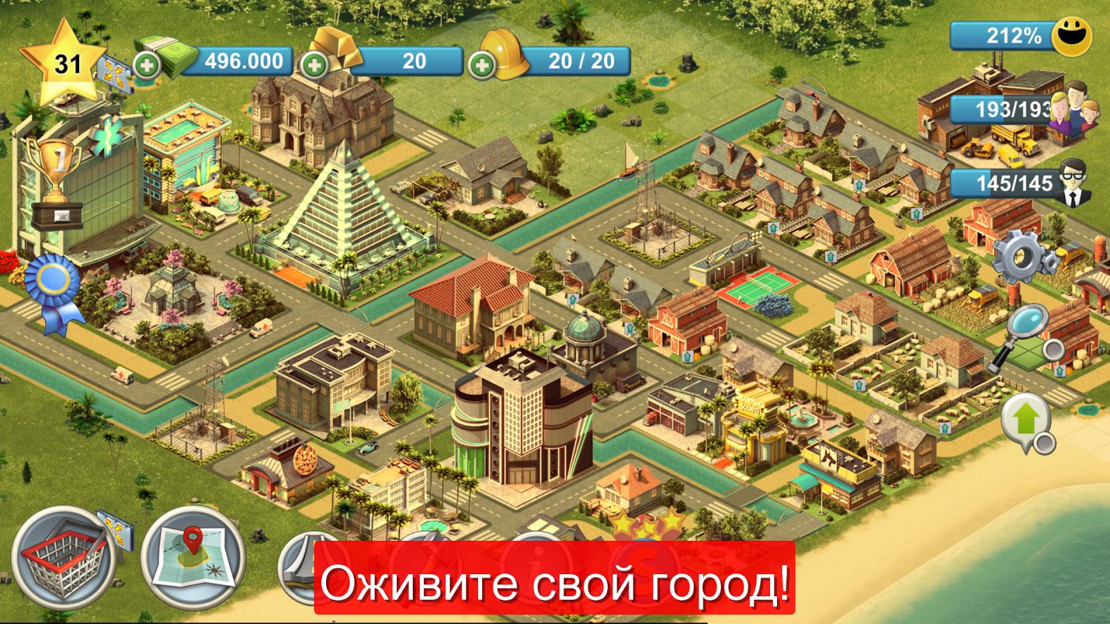 Скачать city island 3 на андроид.
